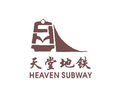 天堂地铁-HEAVENSUBWAY