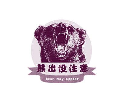 熊出没注意-BEARMAYAPPEAR