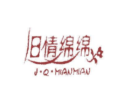 旧情绵绵-J.Q.MIANMIAN