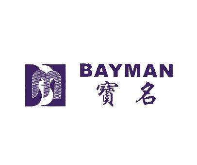 宝名-M-BAYMAN
