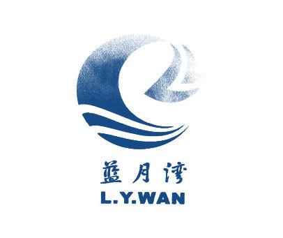 蓝月湾-L.Y.WAN