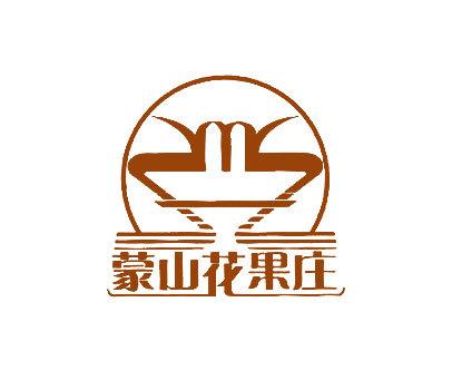 蒙山花果庄