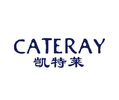 凯特莱-CATERAY