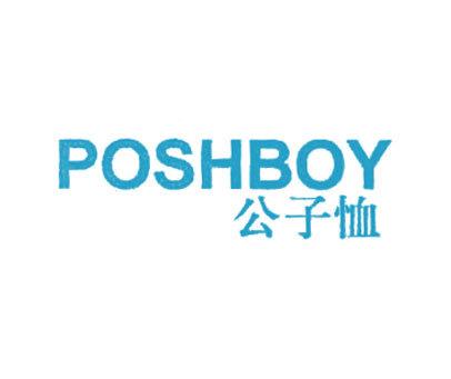 公子恤-POSHBOY