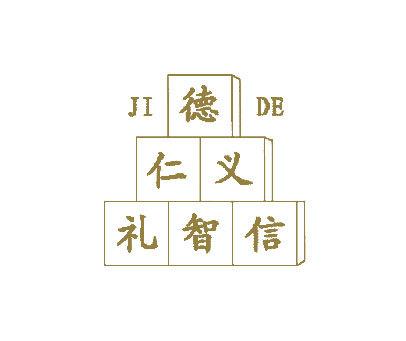 德仁义礼智信-JIDE
