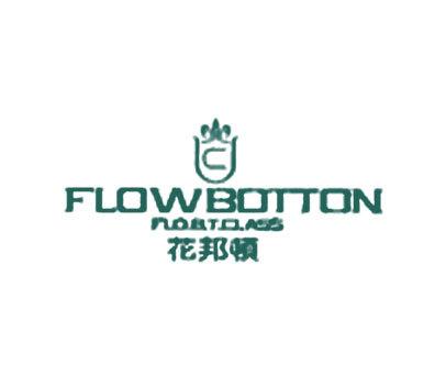 花邦顿-C-FLOWBOTTONFLO.B.T.CLASS