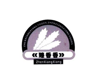 臻香香-ZHENXIANGXIANGFOODS