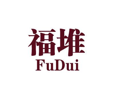 福堆-FUDUI