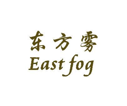 东方雾-EASTFOG