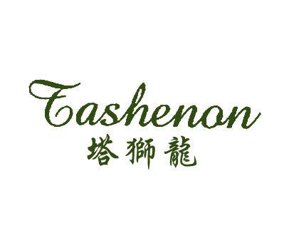 塔狮龙-TASHENON
