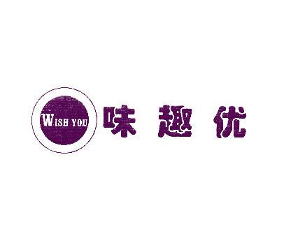 味趣优-WISHYOU