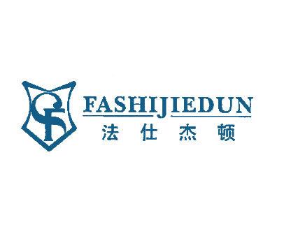 法仕杰顿-FASHIJIEDUN