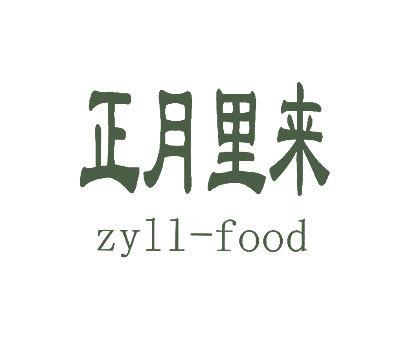正月里来-ZYLLFOOD