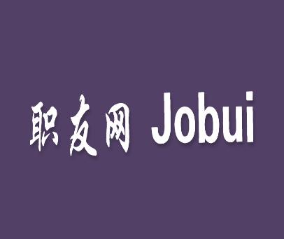 职友网-JOBUI