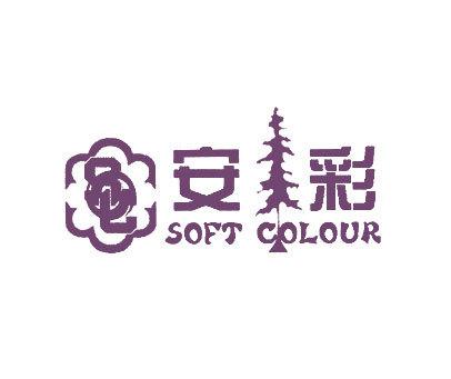安彩-SOFTCOLOUR