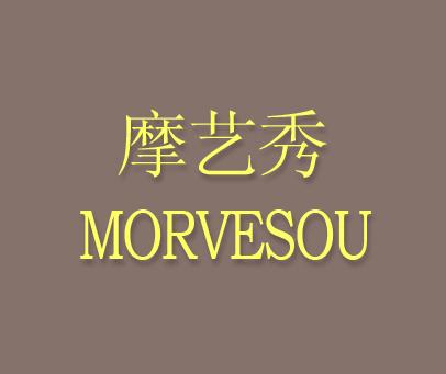 摩艺秀-MORVESOU