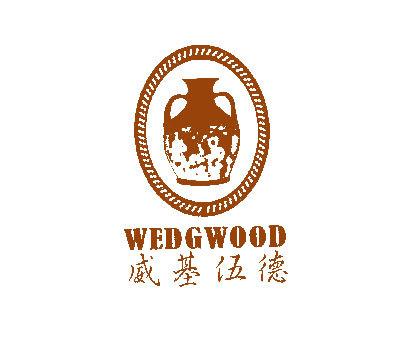 威基伍德-WEDGWOOD