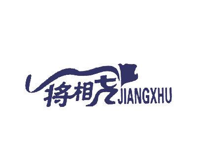 将相虎-JIANGXHU