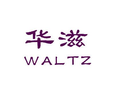 华滋-WALTZ