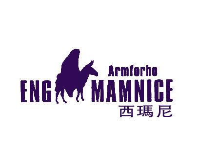 西玛尼-ARMFORHOENGMAMNICE