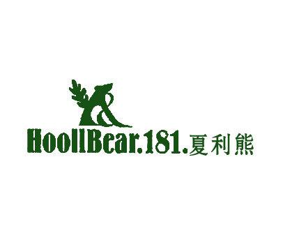夏利熊-HOOLLBEAR-181