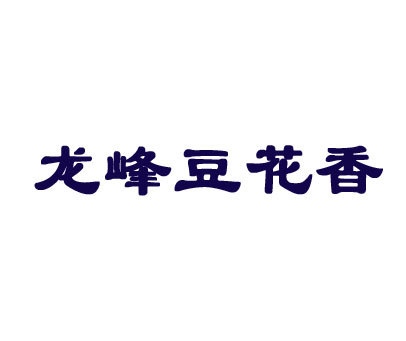 龙峰豆花香