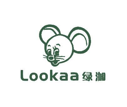 綠泇-LOOKAA