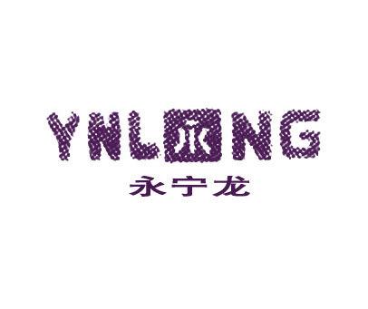 永永宁龙-YNLNG-YNLONG