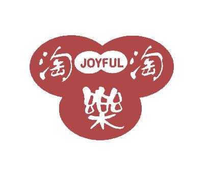 淘淘乐-JOYFUL