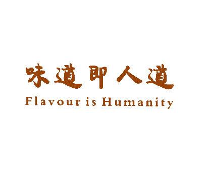 味道即人道-FLAVOURISHUMANITY