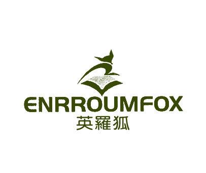 英罗狐-ENRROUMFOX