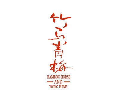 竹马青梅-BAMBOO HORSE AND YOUNG PLUMS