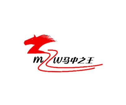 马中之王-MW