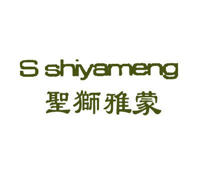 圣狮雅蒙-SSHIYAMENG