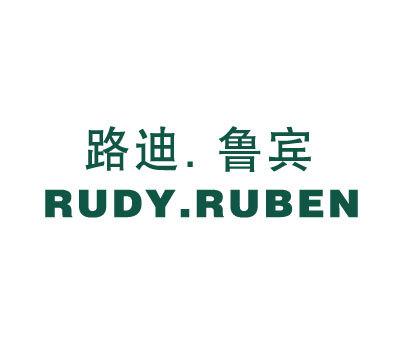 路迪鲁宾-RUDY.RUBEN