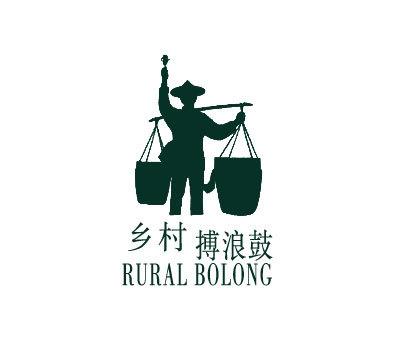 乡村搏浪鼓-RURALBOLONG