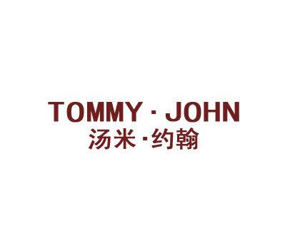 汤米约翰-TOMMYJOHN