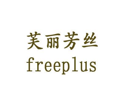 芙丽芳丝-FREEPLUS