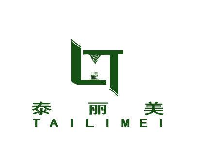 泰丽美-LMT