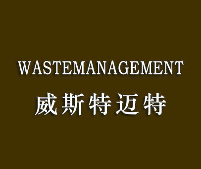 威斯特迈特-WASTEMANAGEMENT