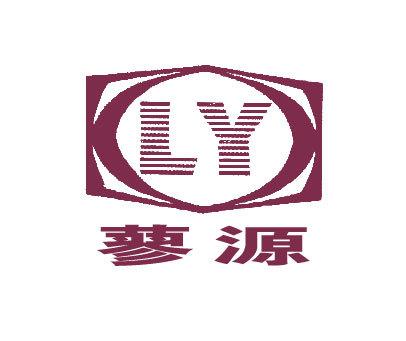蓼源-LY