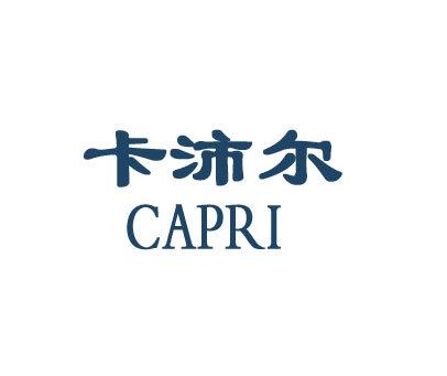 卡沛尓-CAPRI
