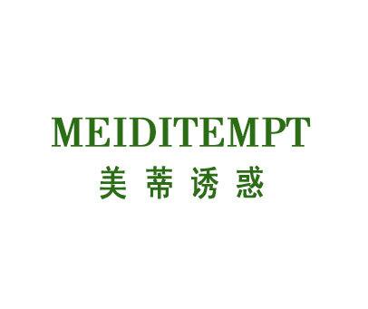 美蒂诱惑-MEIDITEMPT