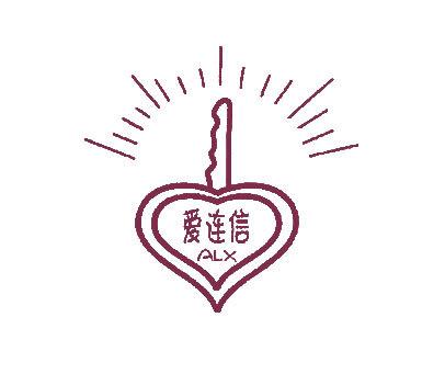 爱连信-ALX