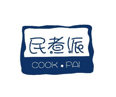 民煮派-COOKPAI