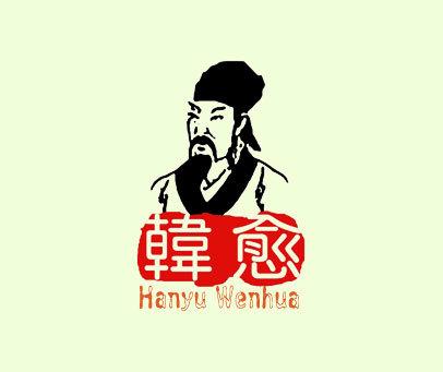 韩愈-HANYUWENHUA