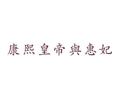 康熙皇帝与惠妃