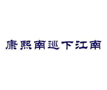 康熙南巡下江南