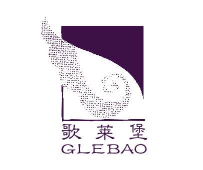 歌莱堡-GLEBAO