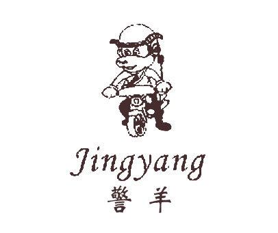 警羊-JINGYANG